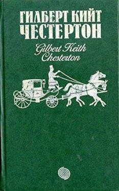 Честертон Г. К. Собр. соч.: В 3 т.: Состав. Н.Трауберг. - М., «Профобразование», 2001