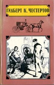 """Честертон Г. К.4-х томник. - М, """"Book chamber internacional"""", 1994"""