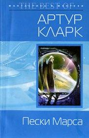 Кларк, А. Пески Марса;[пер. с англ. Н.Трауберг]. - М.:Эксмо, 2010. - 288 с.