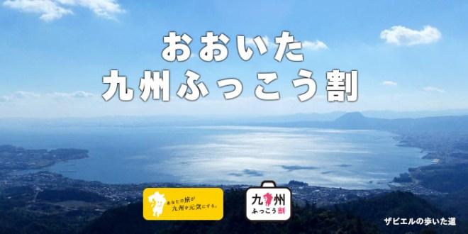大分観光復興割 九州ふっこう割おおいた宿泊券