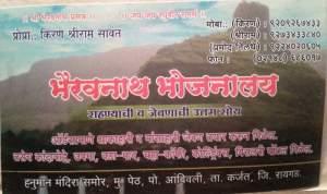 bhairavnath bhojanalay kothaligad