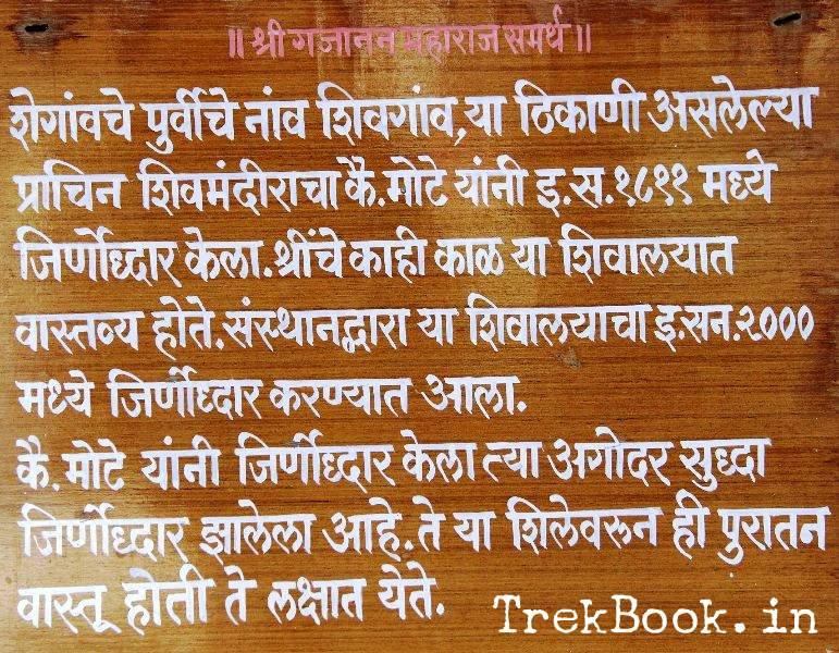 Shegaon char dham ancient shiva temple information