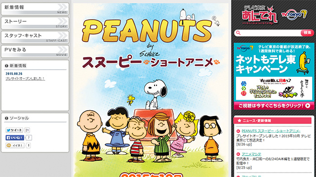 © 2015 Peanuts Worldwide LLC © 2014 Edition video France Televisions Distribution