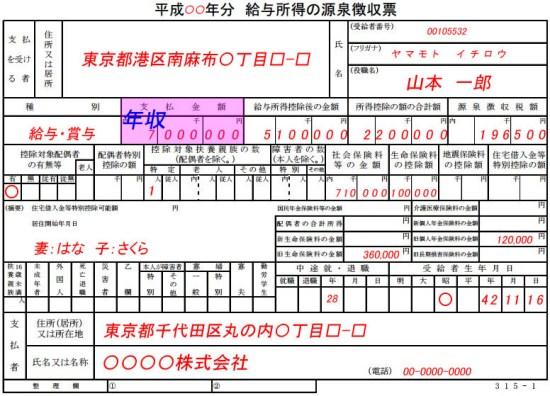 源泉徴収票見方_例04