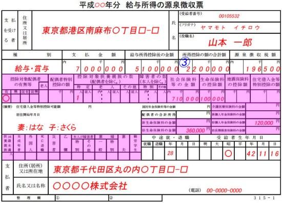源泉徴収票見方_例0005