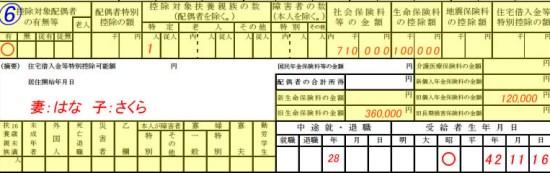 源泉徴収票見方_例03