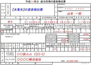 給与2か所源泉徴収票_例01