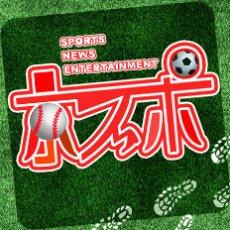 「京スポ!」で放送!村井崇裕 in ホーストカップ