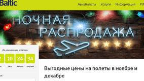 Рождественская распродажа AirBaltic: билеты от 25 евро!