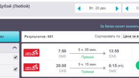 Горящий билет Уральских Авиалиний: Москва - Дубай 20-31 декабря - 7100 р.!
