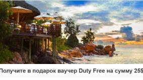 Акция КАТАР: Ваучер в Duty Free Doha на $25 в подарок!