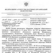Ответ ФАНО по поводу ИНИОН РАН 1