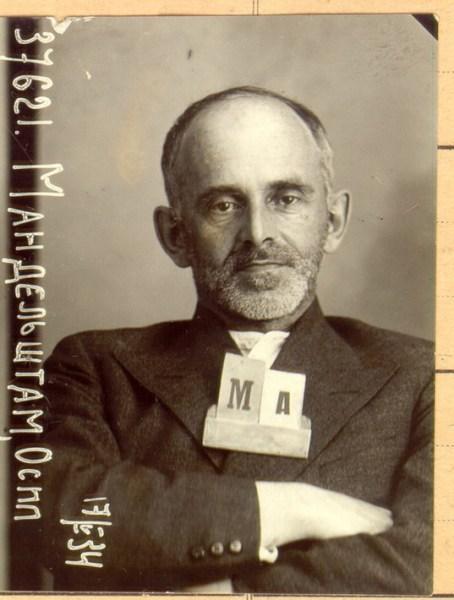 Осип Мандельштам. Фотография из следственного дела (1934)
