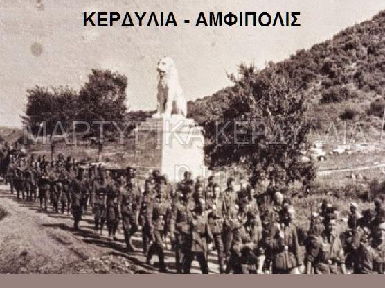 ΑΜΦΙΠΟΛΙΣ -ΚΕΡΔΥΛΙΑ -ΓΕΡΜΑΝΙΚΗ ΚΑΤΟΧΗ 1
