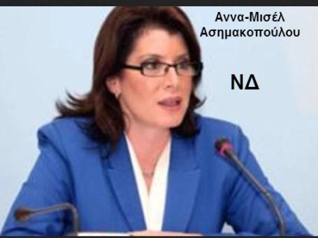 Αννα-Μισέλ Ασημακοπούλου