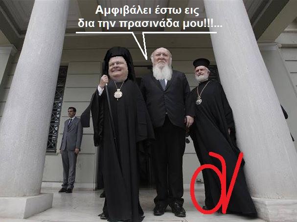 ΒΑΡΘΟΛΟΜΑΙΟΣ -ΒΕΝΙΖΕΛΟΣ -ΠΡΑΣΙΝΟΣ ΠΑΤΡΙΑΡΧΗΣ