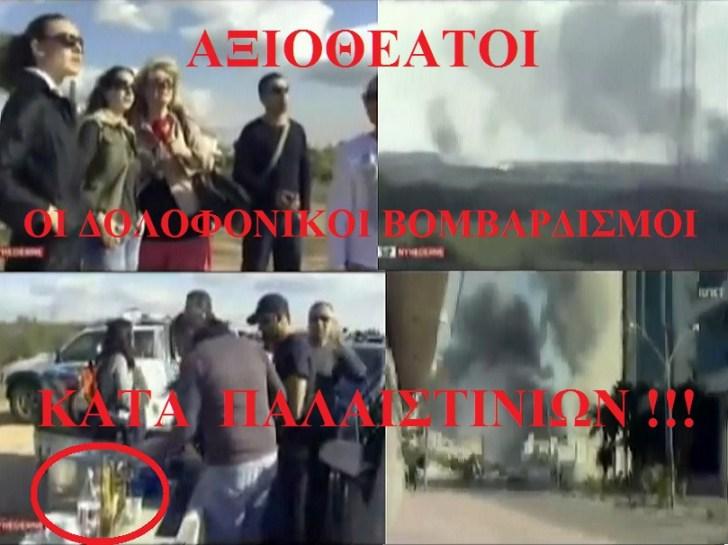ΒΟΜΒΑΡΔΙΣΜΟΙ ΚΑΤΑ ΠΑΛΑΙΣΤΙΝΙΩΝ -ΑΞΙΟΘΕΑΤΟ