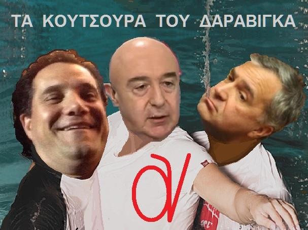 ΒΟΡΙΔΗΣ -ΔΑΡΑΒΙΓΚΑΣ -ΓΕΩΡΓΙΑΔΗΣ 2