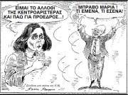 Το «Άρωμα» προεδρολογίας, με οσμή μαυροπράσινου βόθρου, έχει βάθος χρόνου….