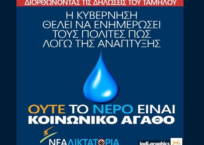 ΔΕΗ -ΝΕΡΟ -ΚΟΙΝΩΝΙΚΑ ΑΓΑΘΑ ΝΔ