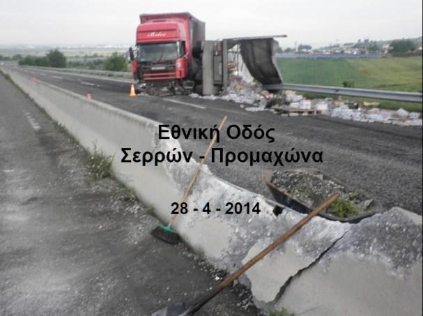 ΔΙΠΛΩΣΕ ΝΤΑΛΙΚΑ - ΟΔΟΣ ΣΕΡΡΩΝ-ΠΡΟΜΑΧΩΝΑ 1