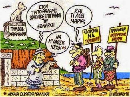 ΘΑΨΙΜΟ ΝΔ -ΤΥΜΒΟΣ ΚΑΡΑΜΑΝΛΗ