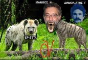 Ψυχοπαθείς ύαινες, μεταμφιεσμένες σε αιμοδιψείς καθηγητές πανεπιστημίου, εισβάλουν στους προαύλιους χώρους του Πανεπιστημίου Ιωαννίνων, για να ευθανατώσουν αδέσποτα σκυλιά!!!