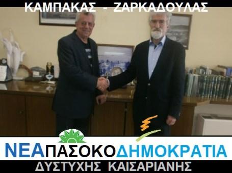 ΚΑΜΠΑΚΑΣ ΠΑΣΟΚ - ΖΑΡΚΑΔΟΥΛΑΣ ΝΔ