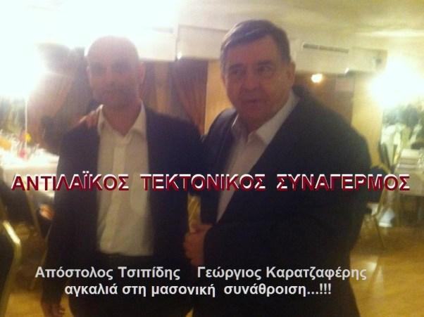 ΚΑΡΑΤΖΑΦΕΡΗΣ -ΤΣΙΠΙΔΗΣ -ΜΑΣΟΝΟΙ 1