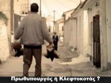 ἐπὶ τῇ πανηγυρικῇ ἐλεύσει τοῦ ΔΝΤ