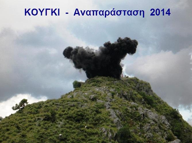 ΚΟΥΓΚΙ - Αναπαράσταση  2014 -2