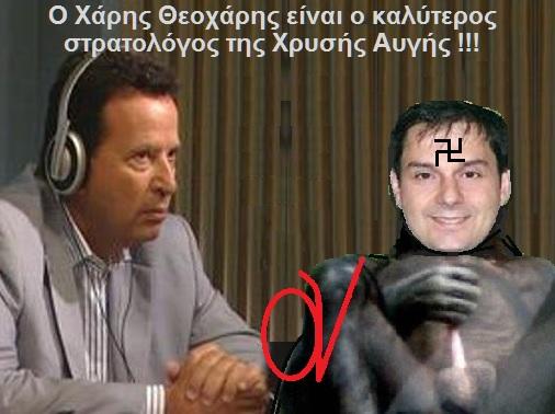 ΚΥΡΤΣΟΣ -ΘΕΟΧΑΡΗΣ -ΣΤΡΑΤΟΛΟΓΟΣ -ΧΡΥΣΗ ΑΥΓΗ