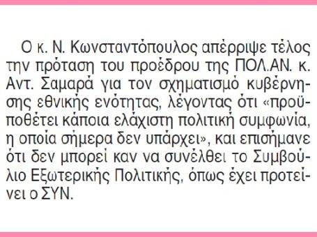 ΚΩΝΣΤΑΝΤΟΠΟΥΛΟΣ Ν -ΑΠΟΡΡΙΨΗ ΠΡΟΤΑΣΗΣ ΣΑΜΑΡΑ