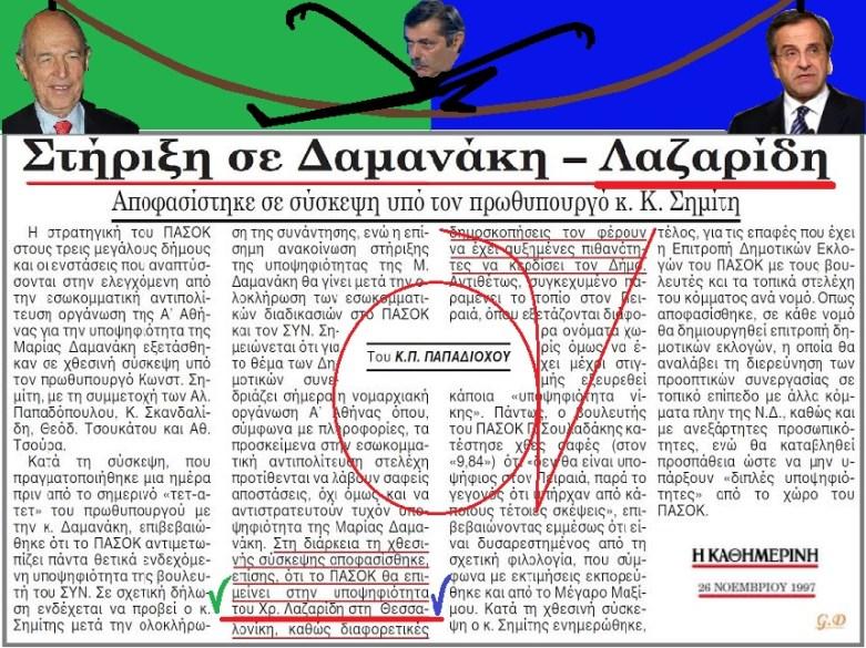 ΛΑΖΑΡΙΔΗΣ ΧΡΥΣΑΝΘΟΣ 2