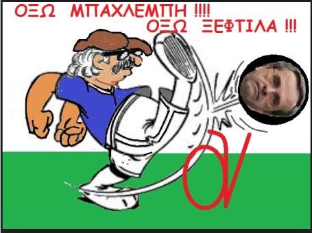 ΜΠΑΡΜΠΑΝΙΚΟΣ ΠΟΔΟΣΦΑΙΡΙΣΤΗΣ ΚΑΤΑ ΣΑΜΑΡΑ