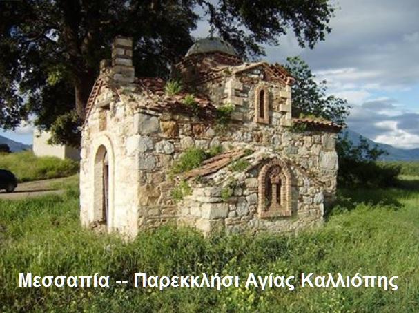 Μεσσαπία -Παρεκκλήσι Αγίας Καλλιόπης 1