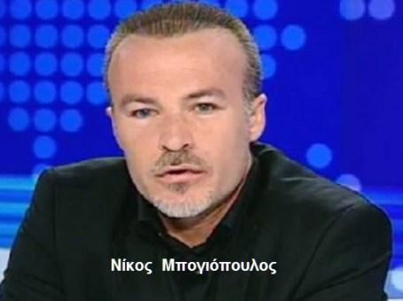 Μπογιόπουλος Νίκος