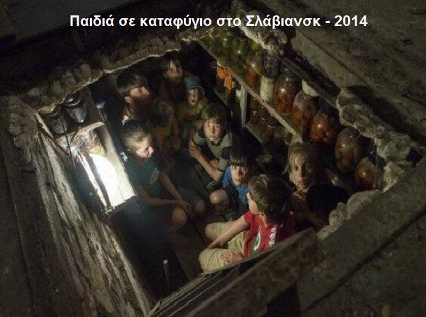 Παιδιά σε καταφύγιο στο Σλάβιανσκ - 2014