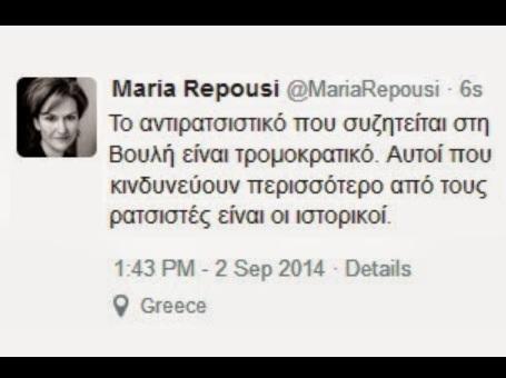 ΡΕΠΟΥΣΗ ΑΝΤΙΡΑΤΣΙΣΤΙΚΟ