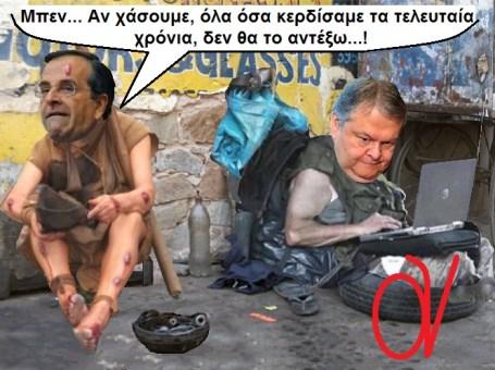 ΣΑΜΑΡΑΣ -ΒΕΝΙΖΕΛΟΣ -ΖΗΤΙΑΝΟΙ -ΚΕΡΔΗ