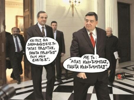ΣΑΜΑΡΑΣ -ΚΑΡΑΤΖΑΦΕΡΗΣ 1