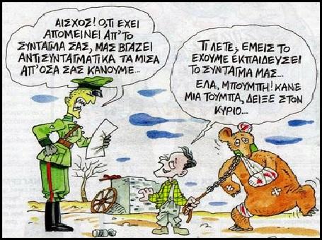 ΣΑΜΑΡΑΣ -ΣΥΝΤΑΓΜΑ -ΤΡΟΪΚΑ