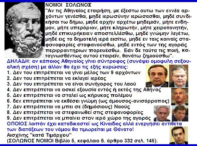 ΣΟΛΩΝ ΚΑΤΑ ΟΜΟΦΥΛΟΦΙΛΩΝ