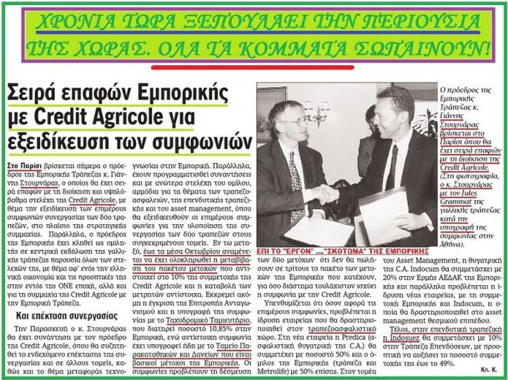 ΣΤΟΥΡΝΑΡΑΣ -ΞΕΠΟΥΛΗΜΑ ΕΜΠΟΡΙΚΗΣ