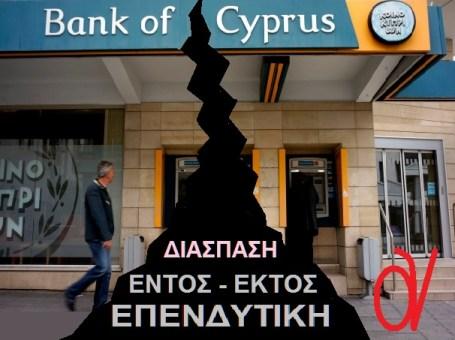 ΤΡΑΠΕΖΑ ΚΥΠΡΟΥ -ΔΙΑΣΠΑΣΗ