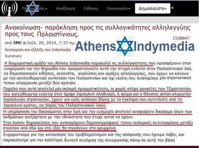 ATHENS INDYMEDIA 1
