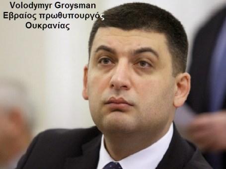 Volodymyr Groysman -ΕΒΡΑΙΟΣ ΠΡΩΘΥΠΟΥΡΓΟΣ ΟΥΚΡΑΝΙΑΣ