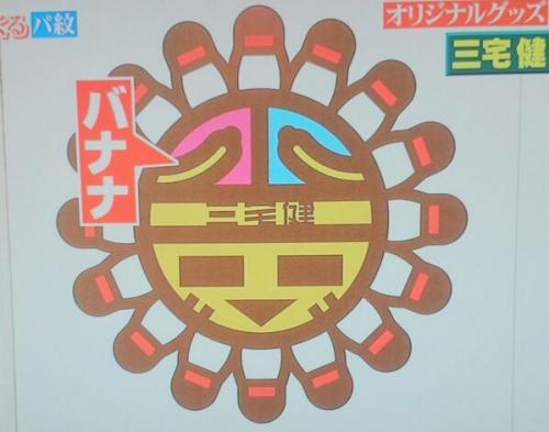 miyakeken pamon 500x393 行列 三宅健くんのパ紋と原専さん