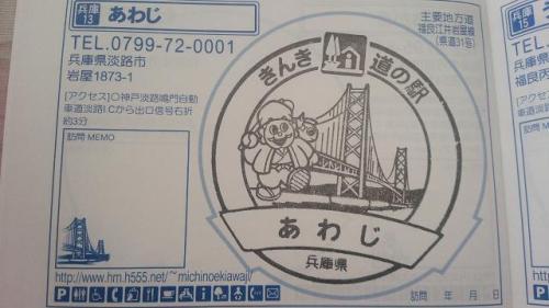 awaji6 500x281 近畿道の駅 あわじ~全国制覇を目指して~