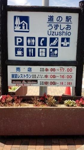 uzushio8 281x500 近畿道の駅 うずしお~全国制覇を目指して~